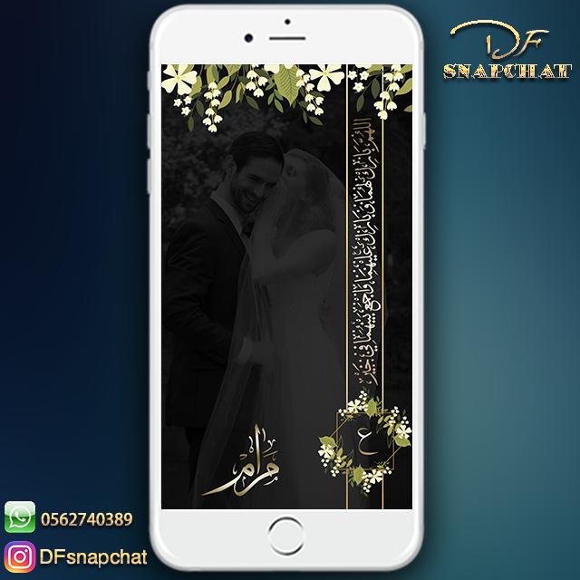 فلتر زواج احترافي لعام 2018 لتصميم فلاتر سناب شات فلتر تخرج فلاتر فلتر خاص فلتر زواج فلتر Snapchat Filter Design Wedding Snapchat Filter Wedding Filters