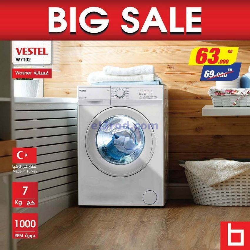 عروض بست اليوسفى من 12 9 2020 Big Sale Laundry Machine Washing Machine