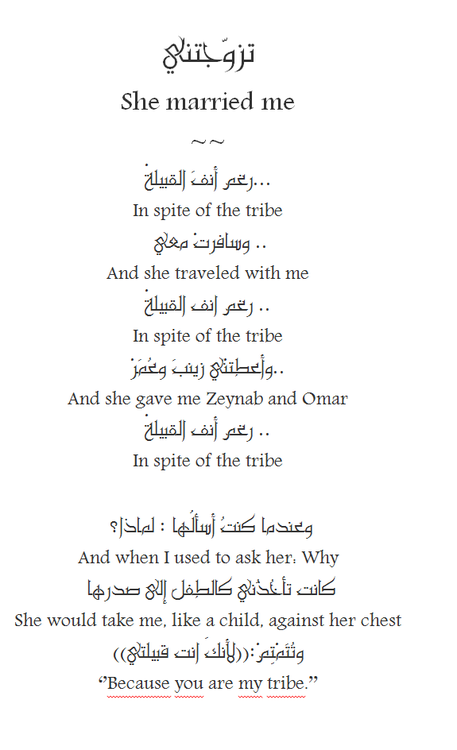 She married تزوجتني | Arabic Quotes | Arabic quotes, Arabic