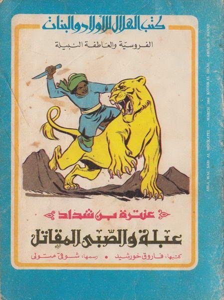 عرب كوميكس كتب الهلال 10 عنترة بن شداد عبلة و الصبى المقاتل Small Restaurant Design Folk Print Old Advertisements