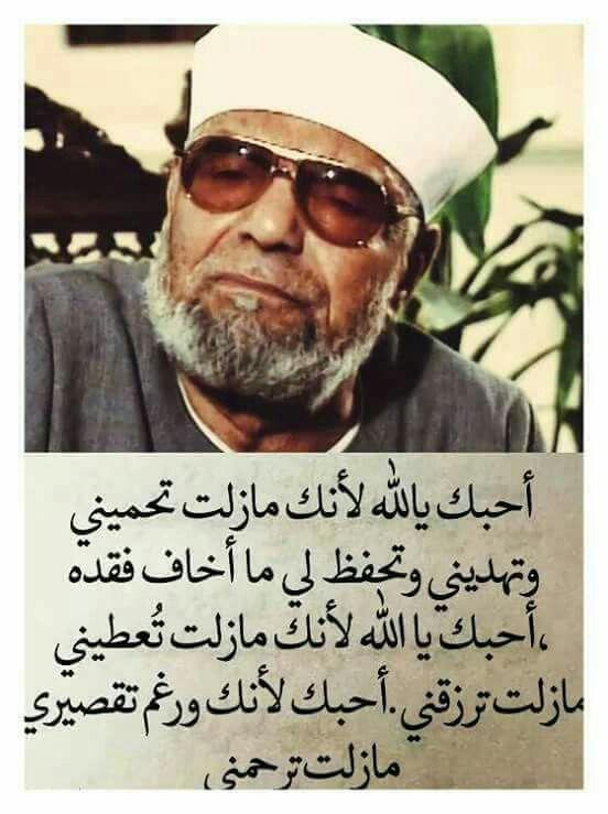 أحبك يا الله Islam Beliefs Islam Facts Islamic Phrases