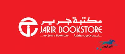 تطبيق مكتبة جرير Pdf للاندرويد North Face Logo The North Face Logo Bookstore