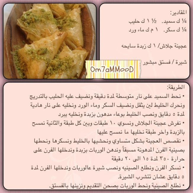 Instagram Photo By 31kh2 أيام زمان Via Iconosquare Cooking Recipes Desserts Food Dishes Recipes