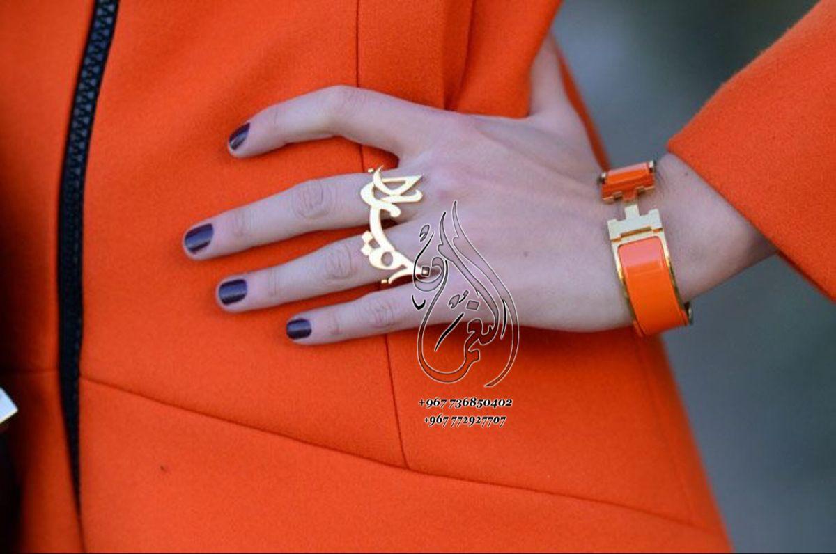 نحت كتابة الاسماء فضة ذهب هداياء Bangles Bracelets Jewelry