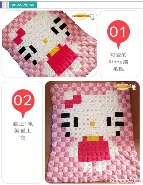 Hello Kitty baby pixel crochet blanket - Pattern: https://de ...