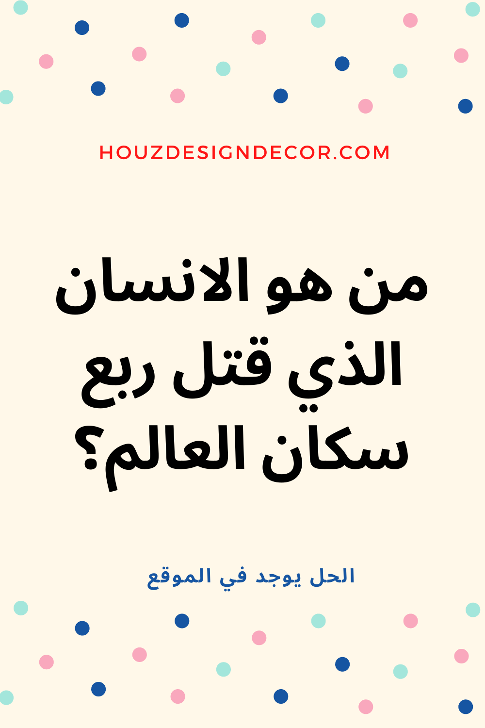 Hard Riddles In Arabic Hard Riddles Funny Riddles Arabic Love Quotes