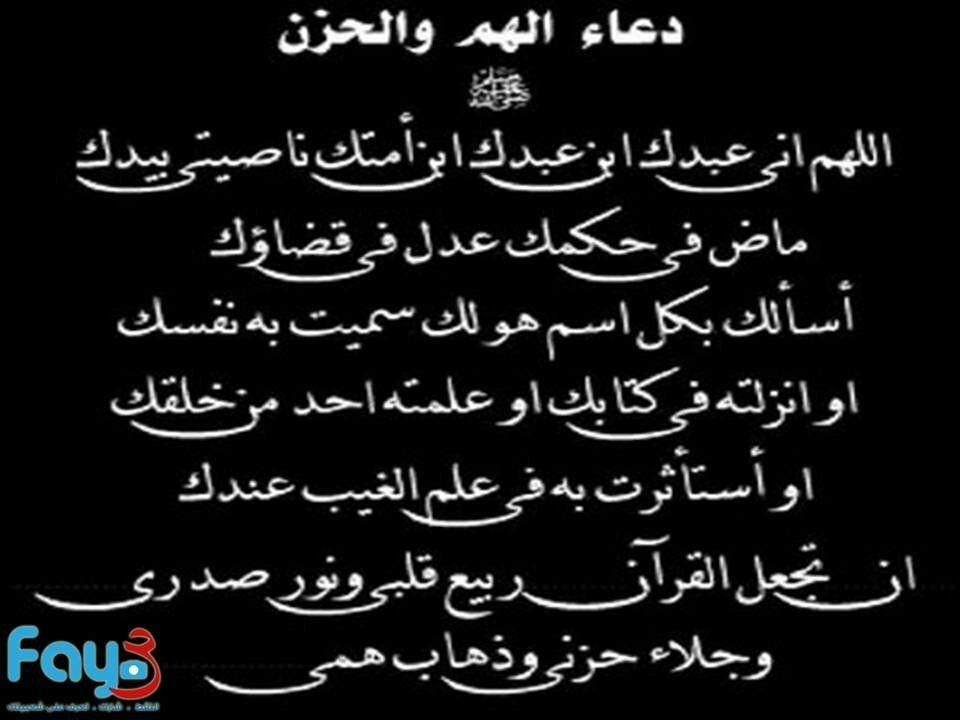 دعاء الهم والحزن زتفريج الكرب Words Quotes Words Islamic Pictures