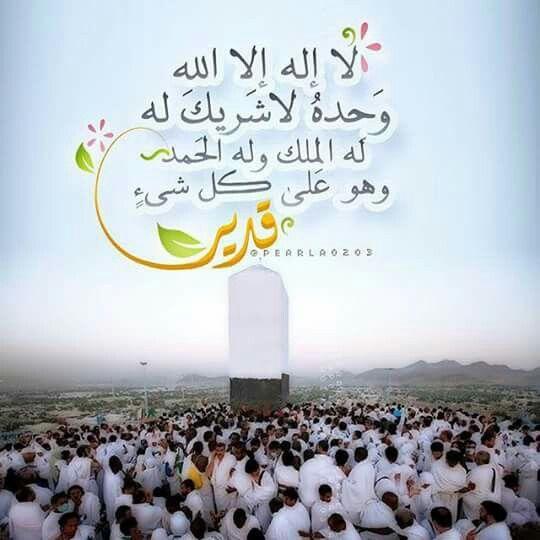 اللهم قدرلنا صيام يوم عرفة على الوجه الذي يرضيك و تقبل منا وارض عنا يارحمان يارحيم Eid Greetings Ramadan Place Card Holders