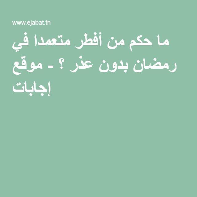 ما حكم من أفطر متعمدا في رمضان بدون عذر موقع إجابات Calligraphy Arabic Calligraphy
