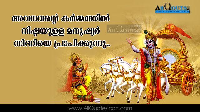 Bhagavad-Gita-quotes-in-telugu-hd-wallpapers-Bhagavad-Gita