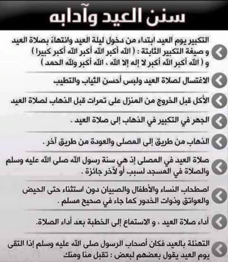 سنن العيد و آدابه Jouy Islam Reading