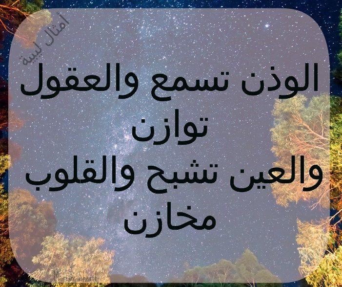 الوذن تسمع والعقول توازن والعين تشبح والقلوب مخازن أمثال ليبية Laughing Quotes Arabic Quotes Arabic Words
