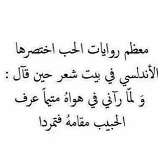 Pin By Ayat Murad On حبيبي Words Quotes Romantic Quotes Cool Words