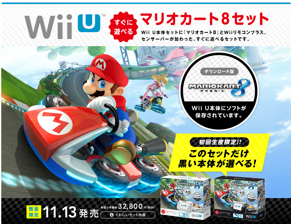 http://www.nintendo.co.jp/wiiu/hardware/index.html