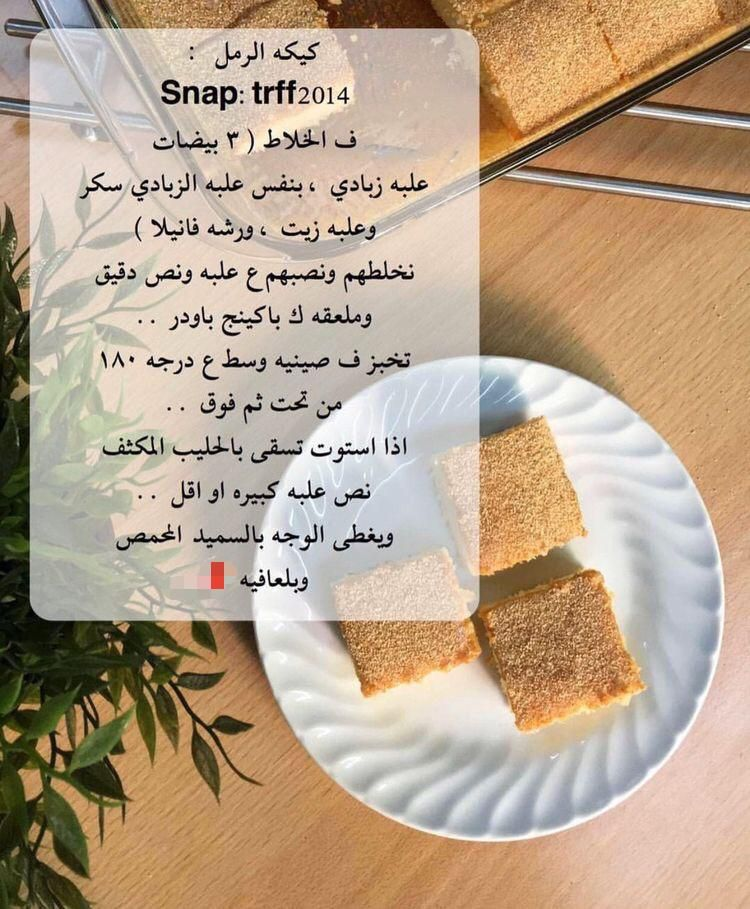Pin By Soso On وصفات كيكة وبسبوسة Cookout Food Food Recipes