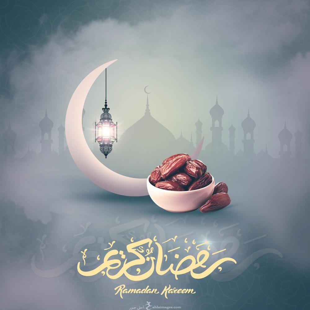 احلى صور احلى صور رمضان كريم 2021 بطاقات معايدة لشهر رمضان الكريم 1442 Ramadan Images Ramadan Kareem Ramadan