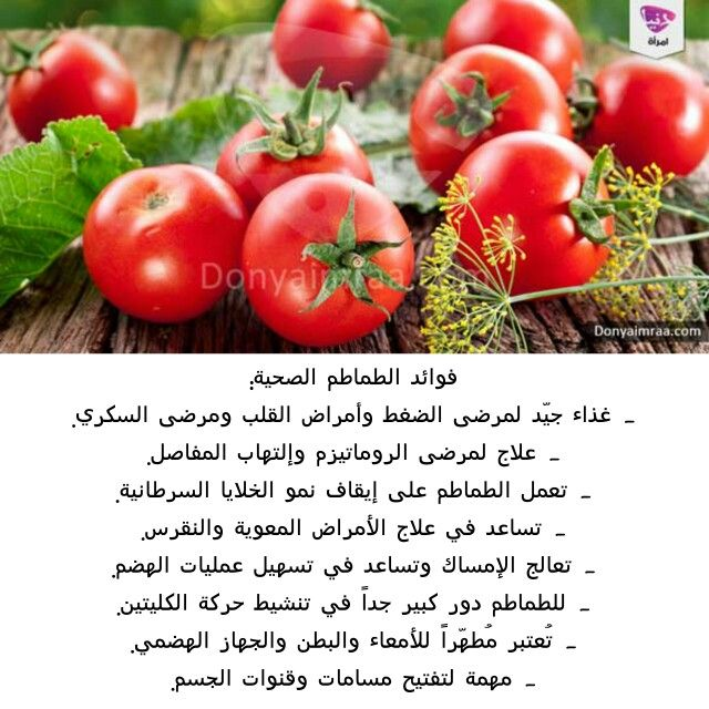 للطماطم فوائد متعددة للجسم فقومي بادراجها في نظام غذائك اليومي لتحصلي على هذة الفوائد وتتمتعي بصحة جيدة طماطم صحة صحة أفضل صحتك ته Tomato Vegetables Food