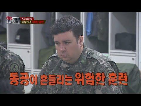 """진짜 사나이 - """"다음 일정은 수류탄 훈련?!"""" 선임들은 위험을 감지하고 동공이 흔들리는데..., #01 EP59 20140615"""