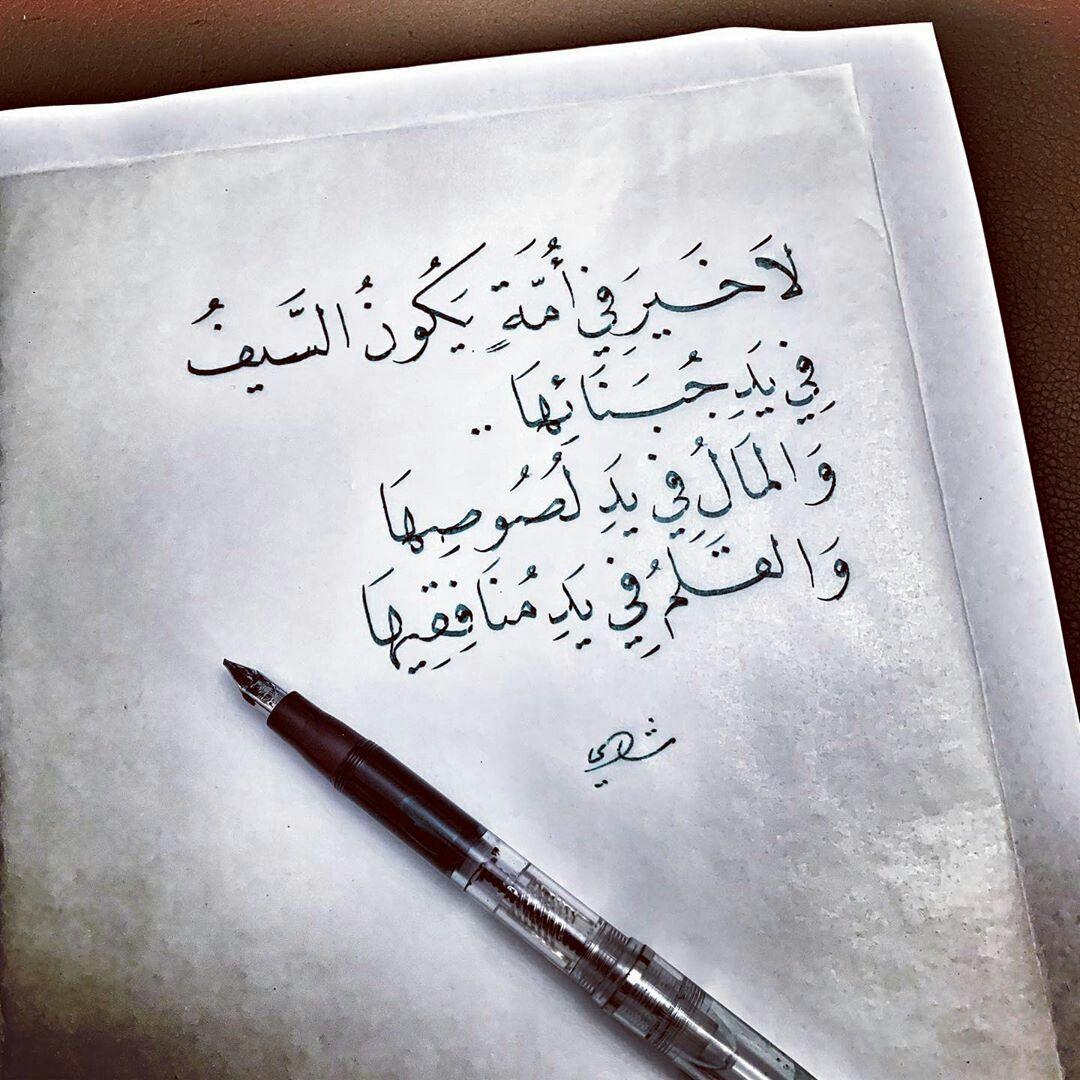 Pin By Riadh On حكم مواعظ خواطر درر وعبر Calligraphy Arabic Calligraphy Arabic