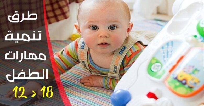 تنمية مهارات الطفل وبعض الإرشادات الهامة In 2021 Baby Face Baby Face