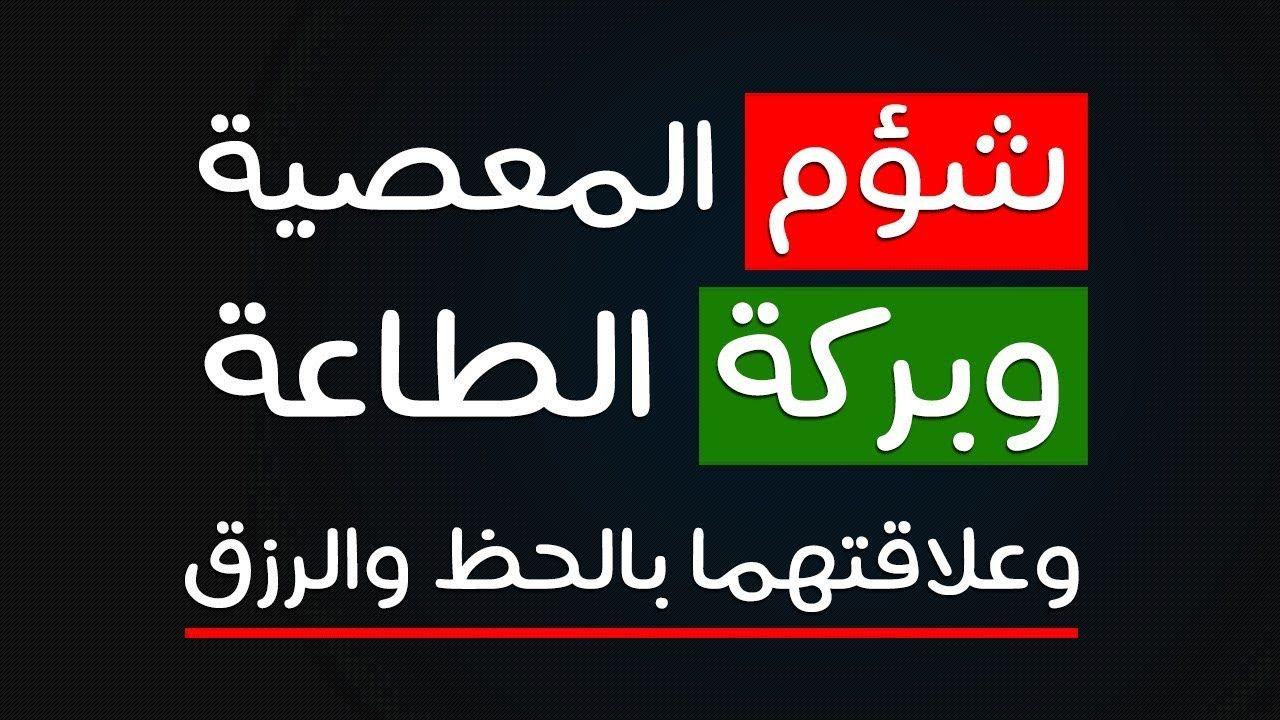 شؤم المعصية وبركة الطاعة وعلاقتهما بالحظ والرزق د محمد سعود الرشيدي Youtube Keep Calm Artwork Calm Artwork