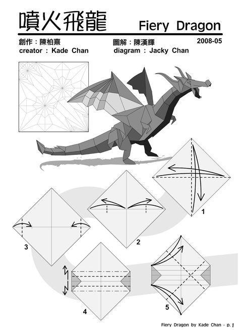 Kade Chan Origami Blog Fiery Dragon
