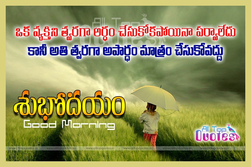 Telugu Good Morning Life Quotes Images All Top Quotes Telugu
