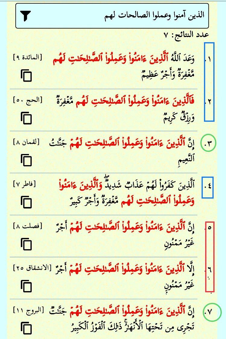الذين آمنوا وعملوا الصالحات لهم سبع مرات في القرآن لهم مغفرة ثلاث مرات لهم جنات مرتان
