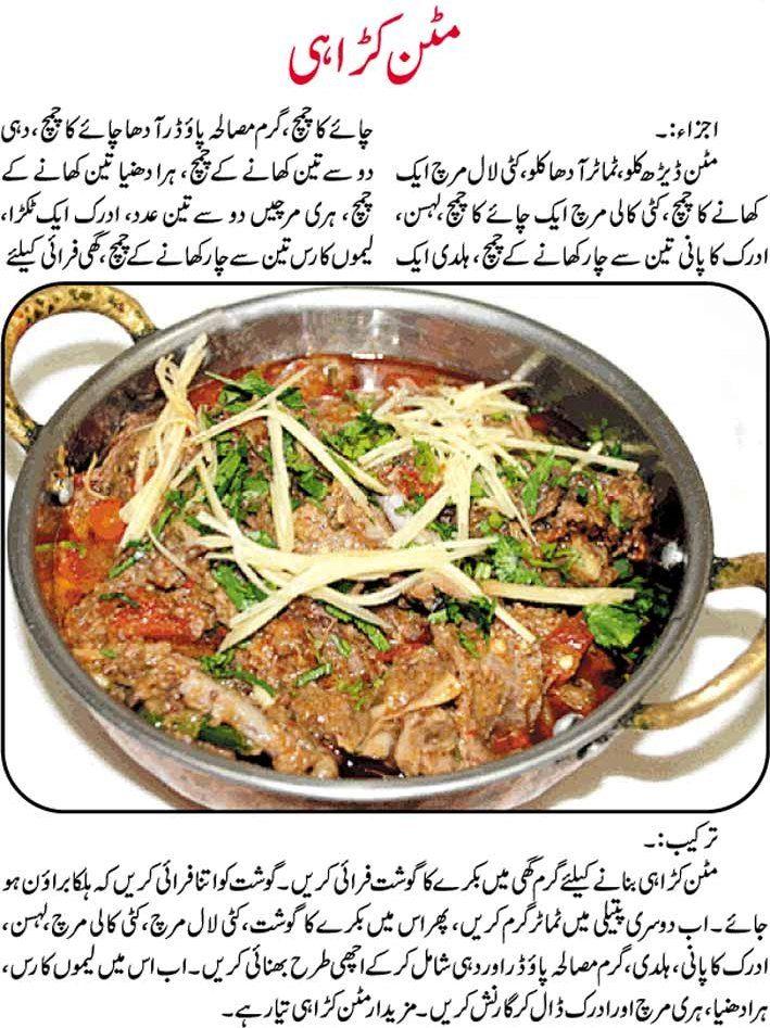 Mutton Karahi Recipe In Urdu