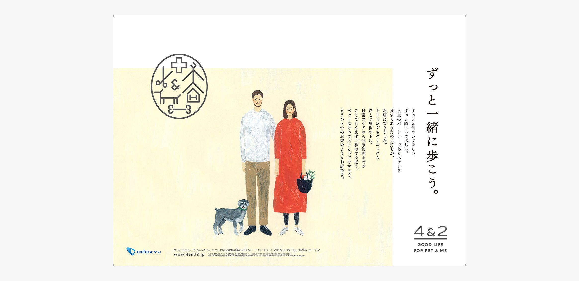 4 2 ポスター1枚目 日本デザインセンター デザイン ポスター