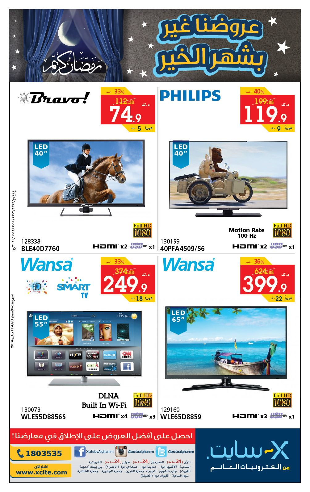 Great offers for TVs available online and in our showrooms