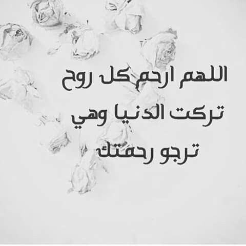 اللهم ارحم كل روح Thoughts Quotes Sayings Quotes