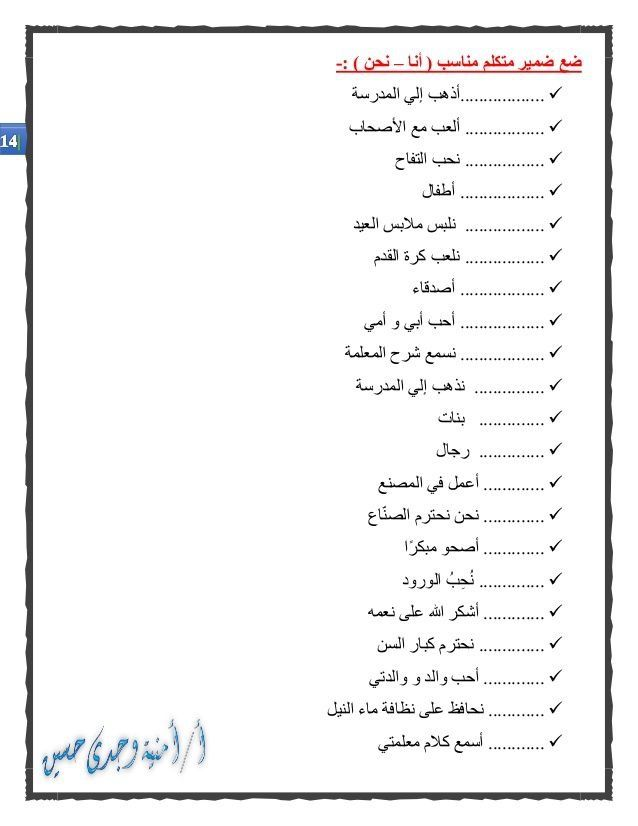 Pin By Nour On 3 4 Learning Arabic Learn Arabic Alphabet Arabic Lessons