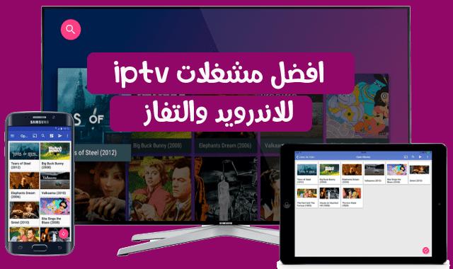 افضل تطبيقات اي بي تي في Iptv للأندرويد و التلفزيون الذكي لمشاهدة القنوات التلفزيون بدون تقطيع Https Ift Tt 2jjnxhx