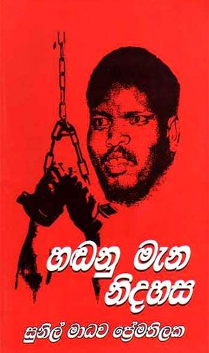 Sinhala Translation Book