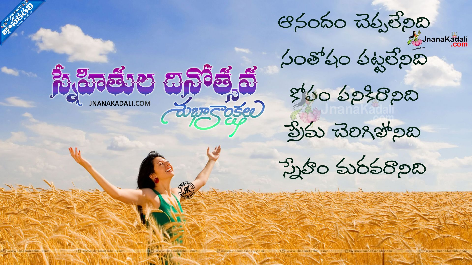 Nice Happy Friendship Day Quotes In Telugu Language Cool Best