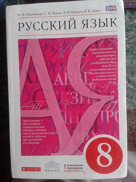 Языку разумовская новый класс русскому по решебник 8