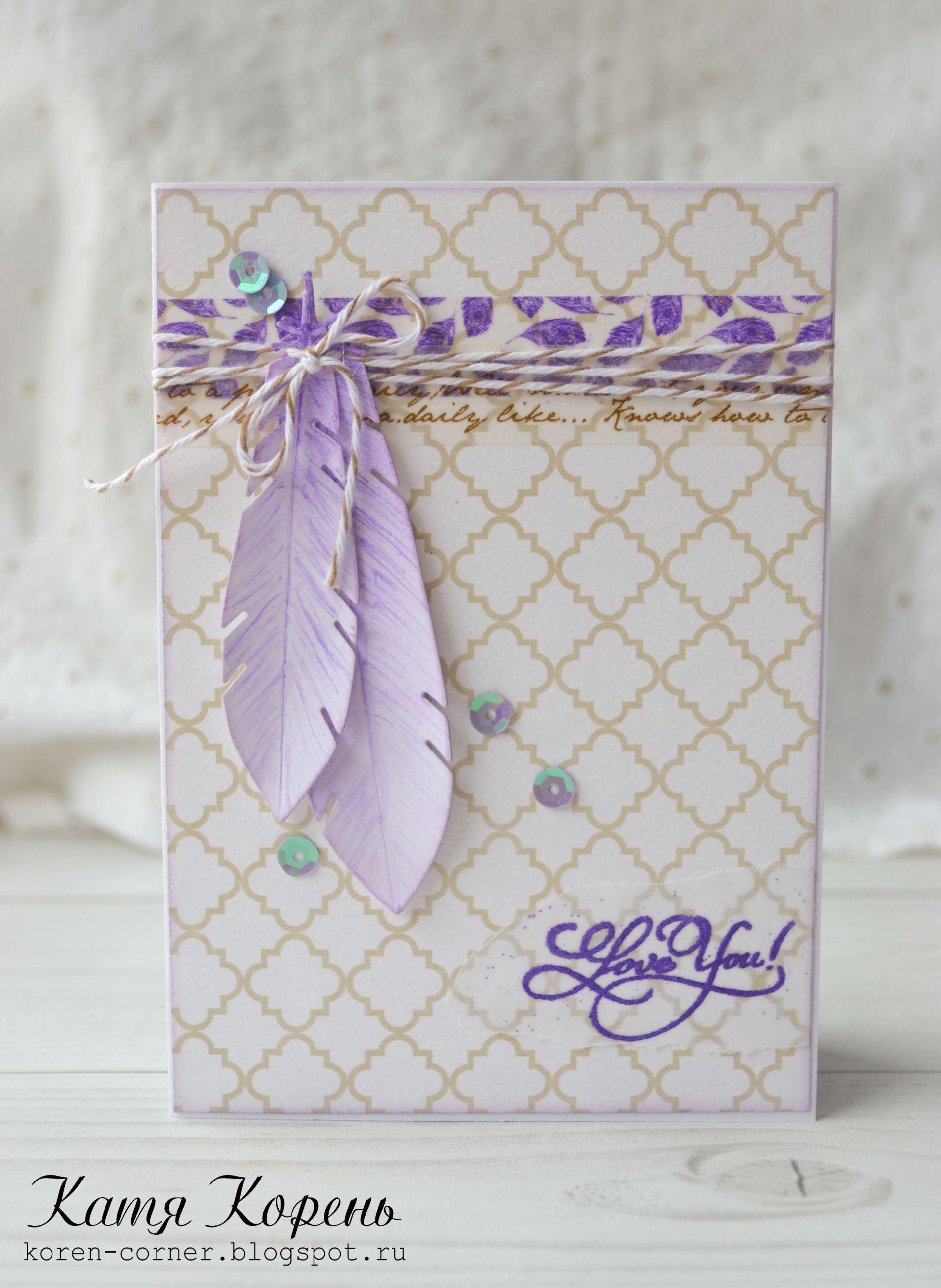 открытка с перьями можно