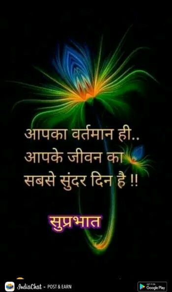Shubh Prabhat Hindi Picture Gd Gd Morning Messages Hindi Good