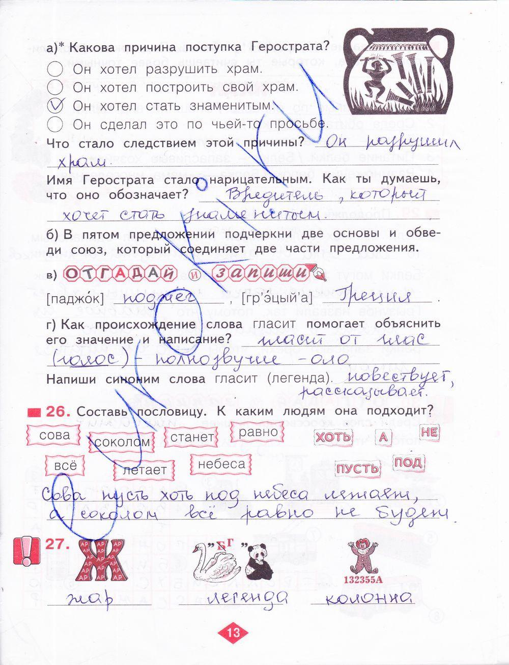 Русский яз 10-11 класс сабаткоев панов шакирова решебник