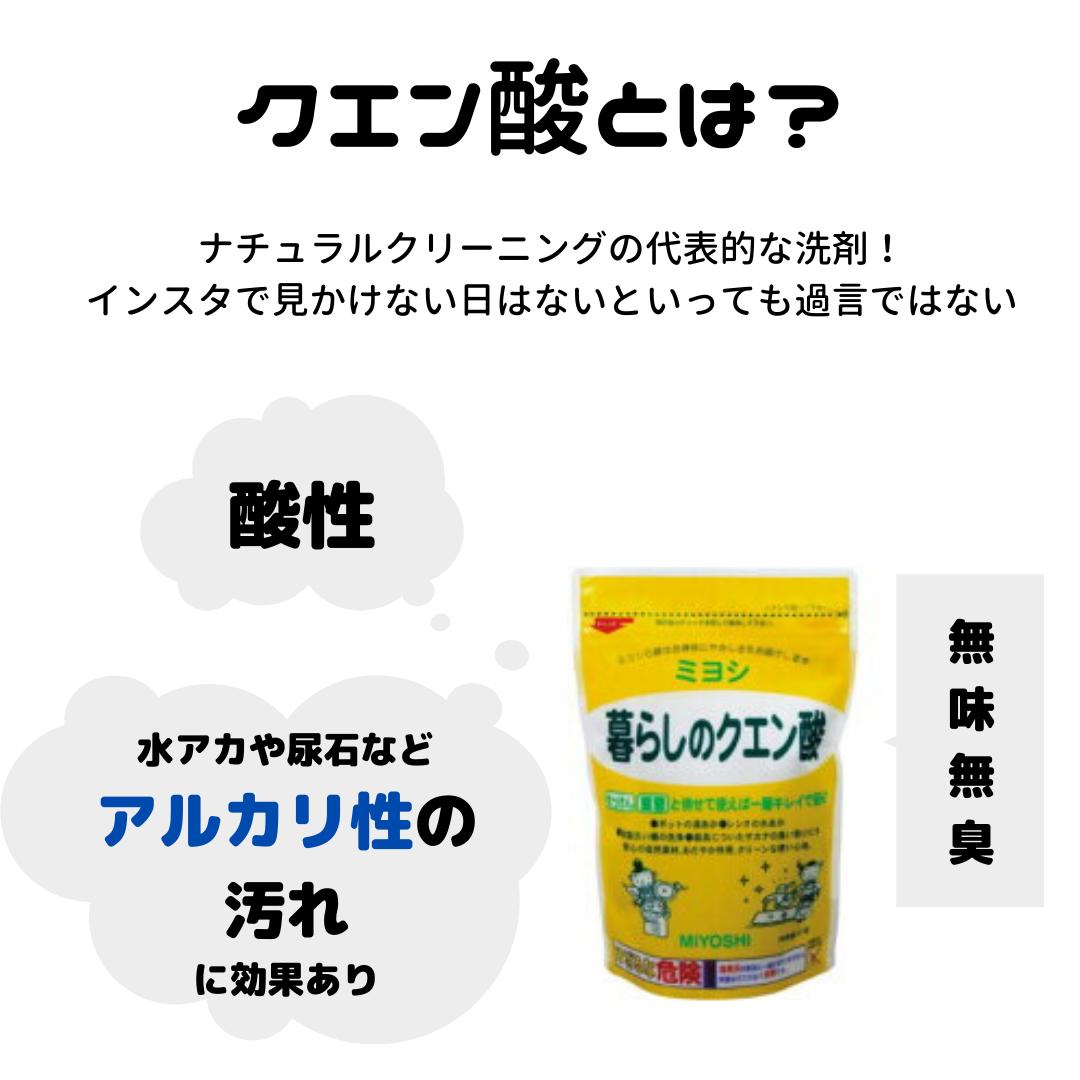 クエン酸とは Detergent Miyoshi Ios Messenger