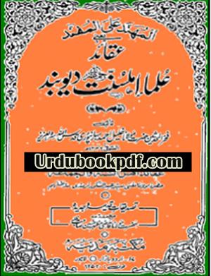 Aqaid Ulama Deoband Free Download | Book in Urdu download in 2019