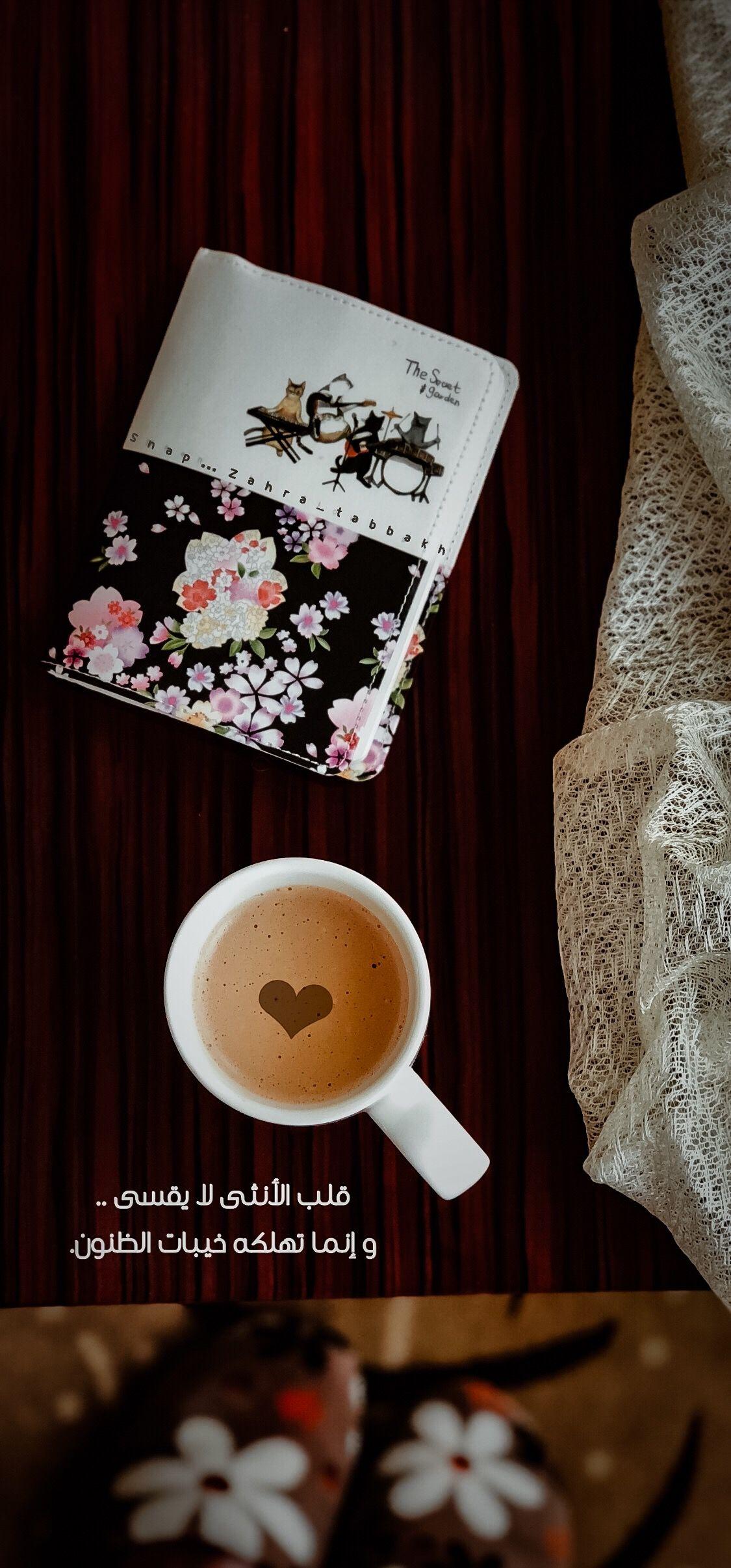 قلب الأنثى لا يقسى Coffee Lover Coffee Tea Coffee