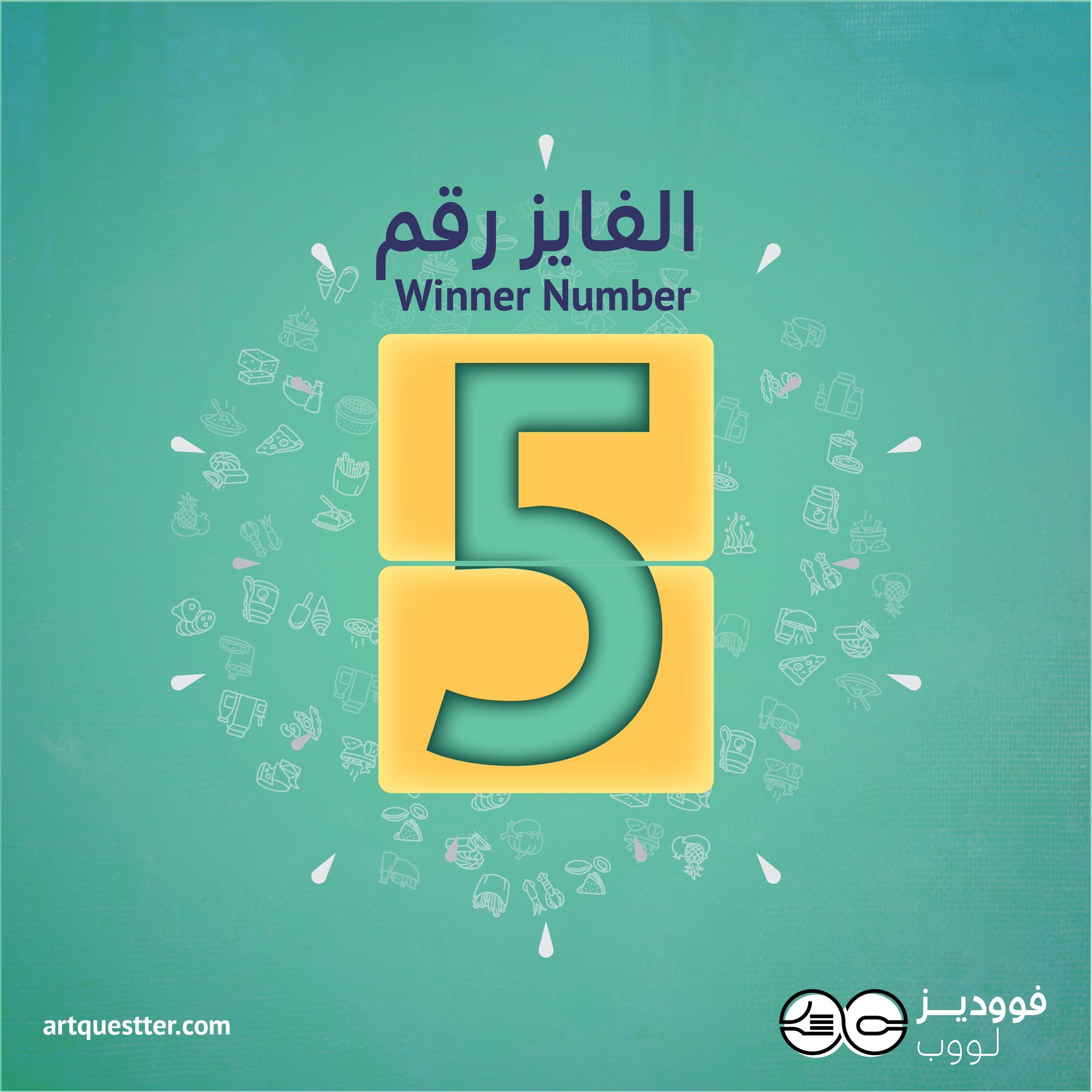 Winner No 5 Concept Store Brand Marketing Art World