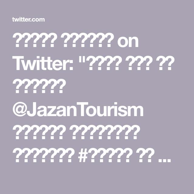 تطوير الداير On Twitter منشن قوي من الحساب Jazantourism الموثق بمنطقتنا الغالية جازان لـ Visitsaudiar حساب زوروا السعودية القاسم المشترك بينهما ربما ي