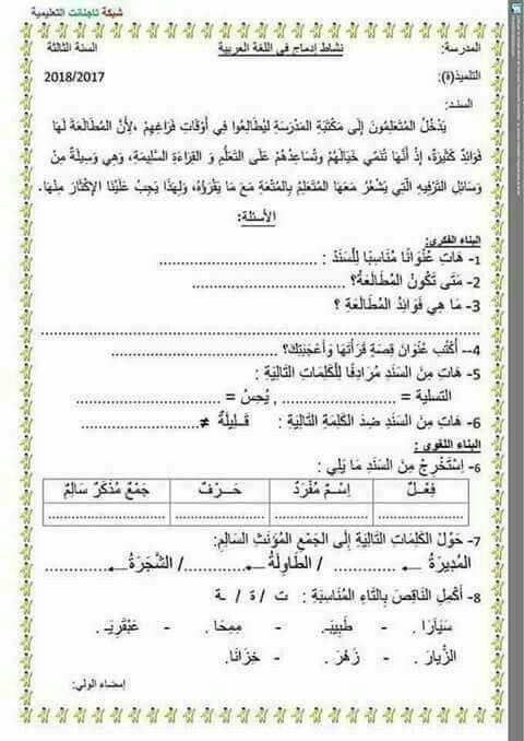 arabic worksheets learning arabic arabic lessons arabic alphabet. Black Bedroom Furniture Sets. Home Design Ideas