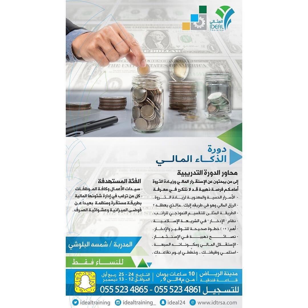 المثالي للتدريب دورة الذكاء المالي تقدمها المدربة أ شمسه البلوشي الرياض للتسجيل 0555234865 10 Things