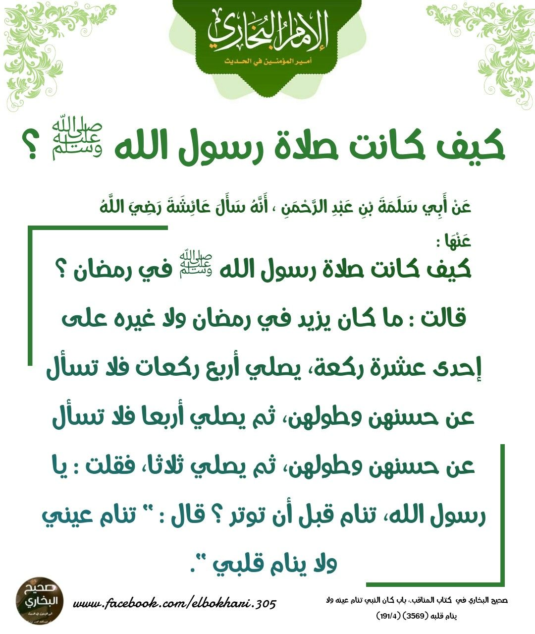 صلوا على محمد ﷺ In 2021 Islamic Inspirational Quotes Islam For Kids Ramadan