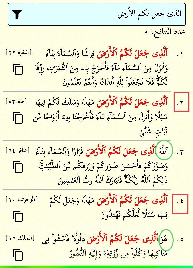 الذي جعل لكم الأرض فراشا مهدا قرارا مهدا ذلولا خمس مرات في القرآن ثلاث مرات بداية آية مرتان الذي جعل لكم الأرض Math Language Math Equations
