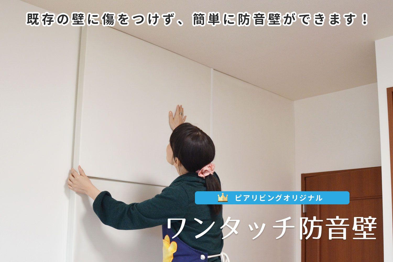 自宅の壁を防音仕様にしたい 工事をせずに防音室をつくりたい 隣の部屋から苦情がきた そんな方にオススメしたい 簡易的に取り付けが出来る 本格防音パネルをご